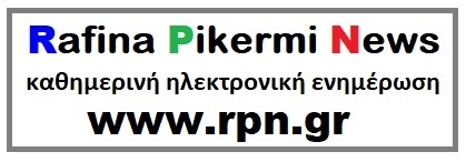 Rafina Pikermi News